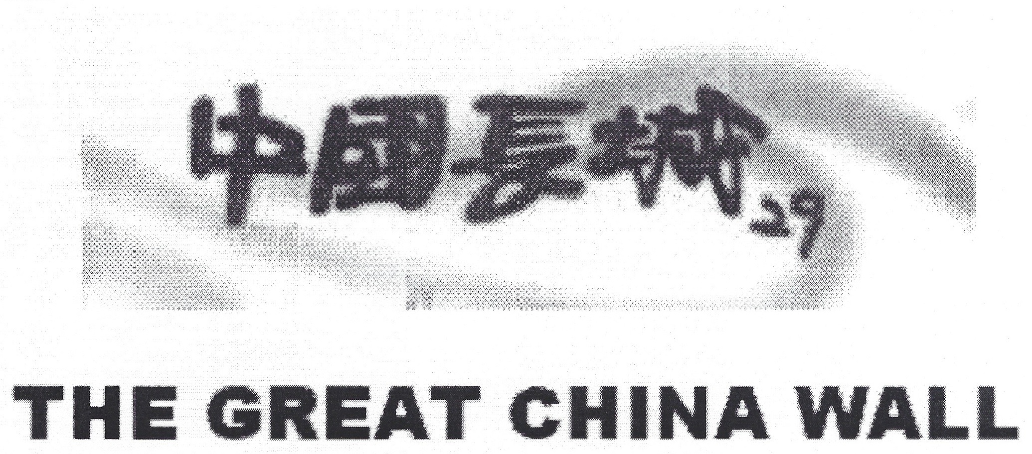 The_Great_China_Wall3